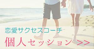 恋愛サクセスコーチ個人セッション